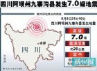 九寨沟7级地震引发的众生相