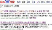 搜索的错误行为-是广州ufo还是广州ofu?